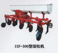 1SF-300型深松机