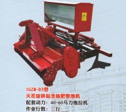 1GZM-D3型 灭茬旋耕起垄施肥整地机