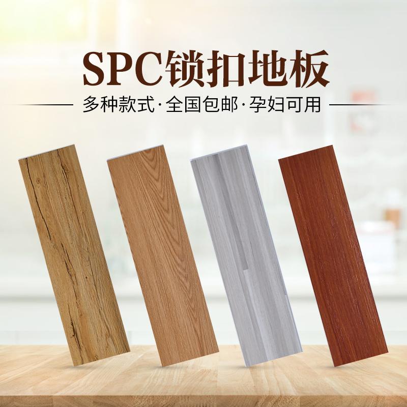 spc锁扣地板贴耐磨防水加厚pvc地板卡扣式石塑免胶塑料石