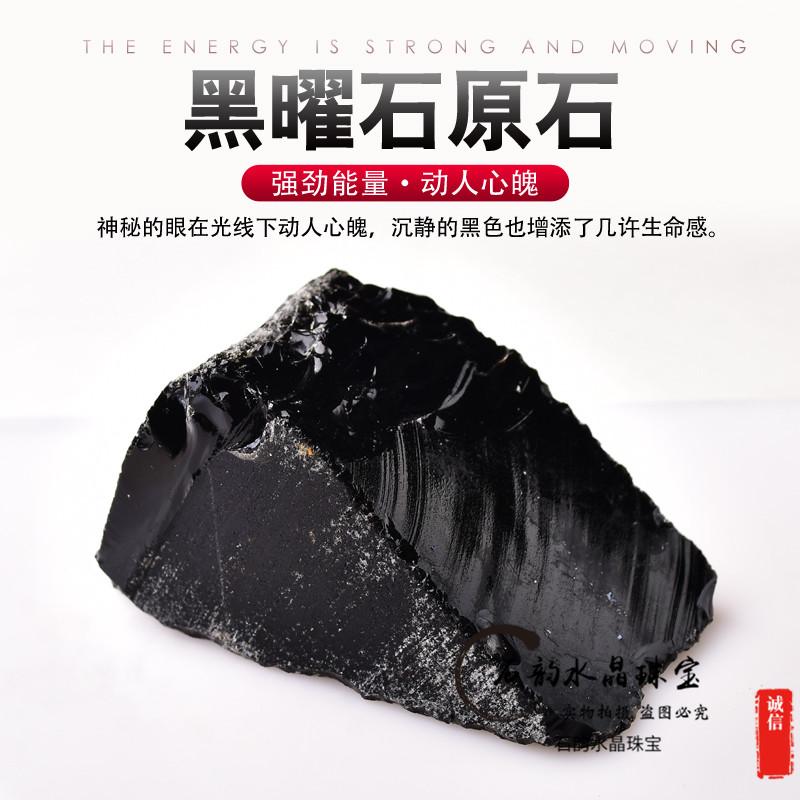 天然墨西哥乌金黑曜石原石水晶料子毛料原矿石
