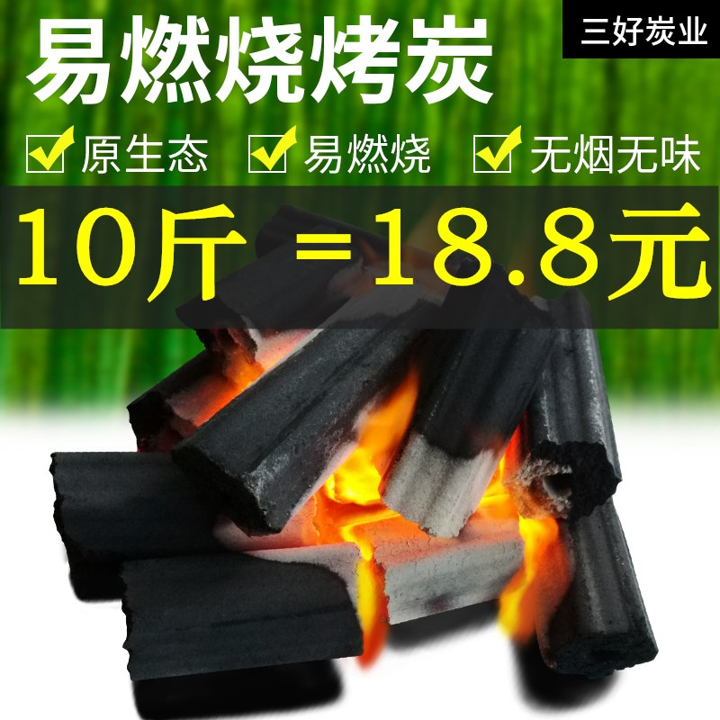 烧烤碳木炭烧烤家用无烟