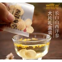 【25g*2盒】西洋参长白山西洋参片大片含片参切片养生茶正品