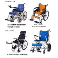 手动/电动轮椅车