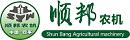 四平市顺邦农机制造有限公司