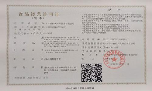 吉林省侯氏国际贸易有限公司食品经营许可证
