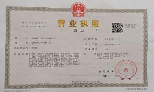 吉林省侯氏国际贸易有限公司营业执照