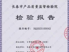 长春艺辰非织造布有限公司/检验报告-日常防护型口罩(杯型)