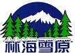 吉林省林海雪原饮品有限公司