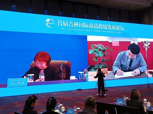 首届吉林国际商品网上交易博览会盛事启幕