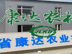 吉林省康达农业机械有限公司