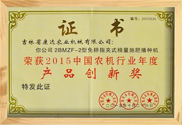 2BMZF-2型免耕指夹式精量施肥播种机荣获2015中国农机行业年度产品创新奖
