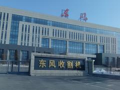 东风联合收割机有限公司厂区图片