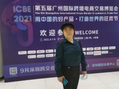 2021第五届广州国际跨境电商交易博览会举行吉林省响铃公主网络科技有限公司参会