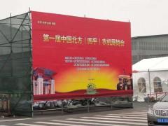 第一届中国北方(四平)农机展销会 实施方案