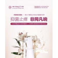 仁生源天麻抗菌肽喷雾剂女士用抑菌私处护理清洁