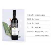 通化甜葡萄酒万通原汁山葡萄酒低度女生晚安发酵红酒微醺小酌